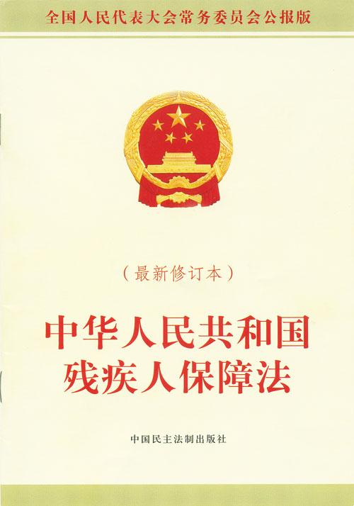图为中华人民共和国残疾人保障法