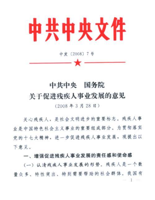 图为中共中央 国务院关于促进残疾人事业发展的意见