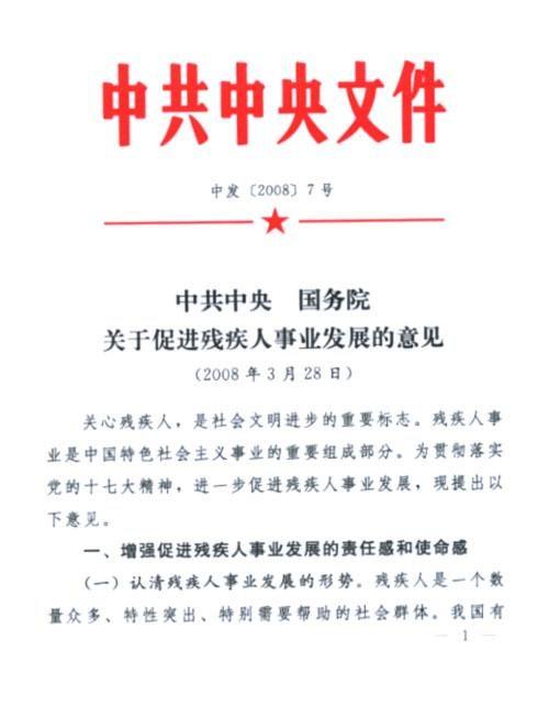 图为中共中央 国务院关于促进残疾人事业发展的意见(图片)