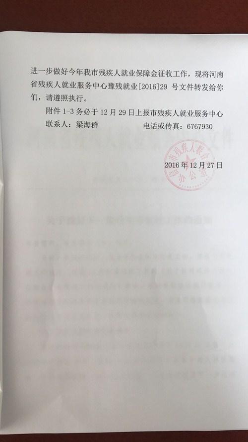 图为 信残联办2016 49号