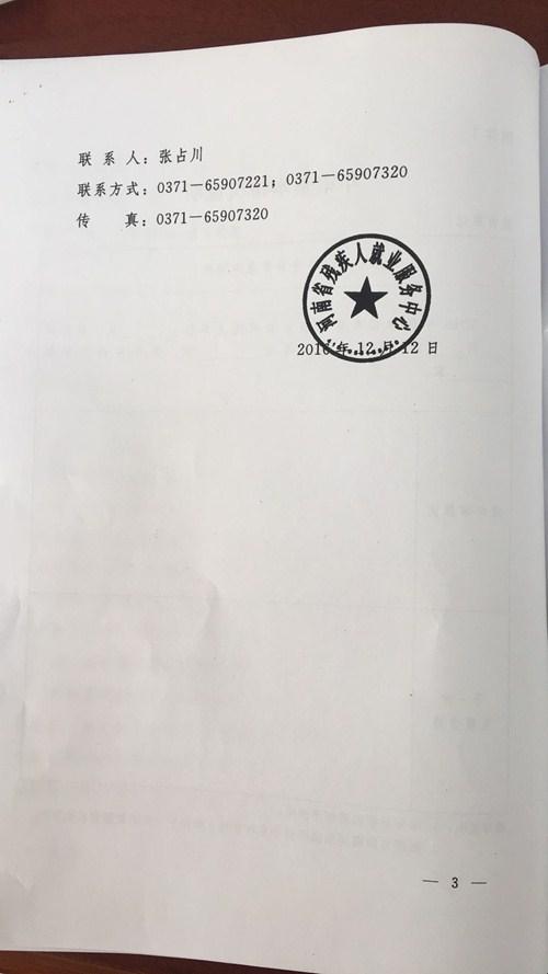 图为 豫残就业2016 29号