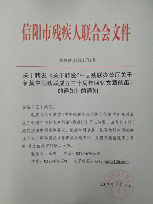 图为 信残联办 2017.3号