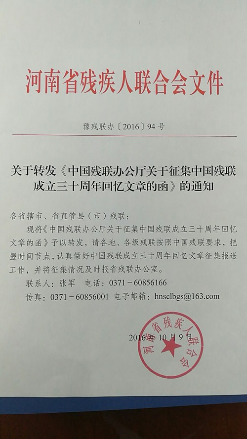 图为 豫残联办 2016.94号