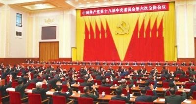 图为中国共产党第十八届中央委员会第六次全体会议,于2016年10月24日至27日在北京举行。中央政治局主持会议。新华社发
