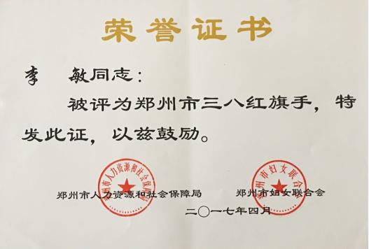 """郑州市残联李敏荣获""""郑州市三八红旗手""""称号"""