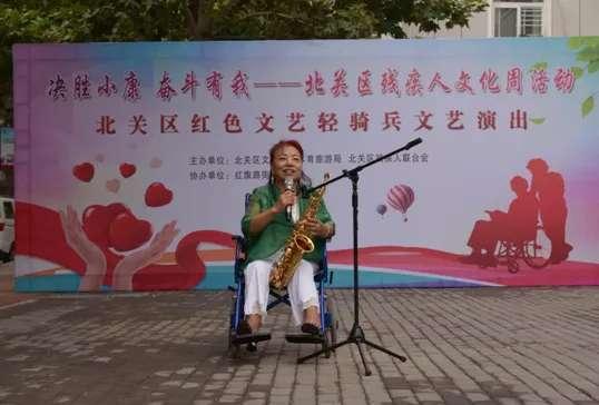 2020年残疾人文化周活动