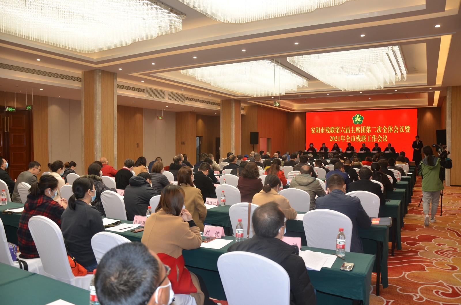 安阳市残联召开第六届主席团第二次全体会议暨2021年全市残联工作会议