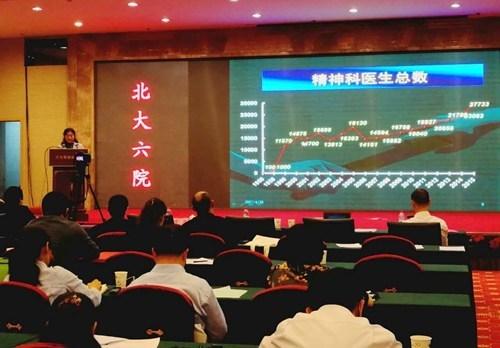 图为中国残联副主席、北京大学第六医院教授黄悦勤在会上发言