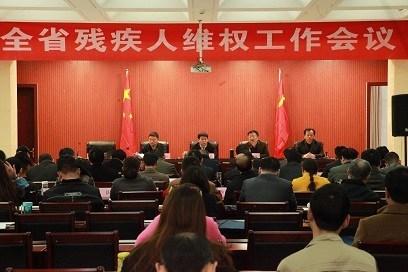 图为2017年全省残联维权工作会议