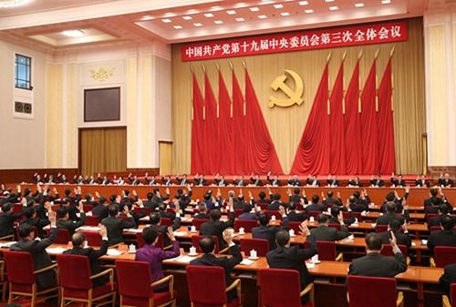 图为中国共产党第十九届中央委员会第三次全体会议,于2018年2月26日至28日在北京举行。中央政治局主持会议
