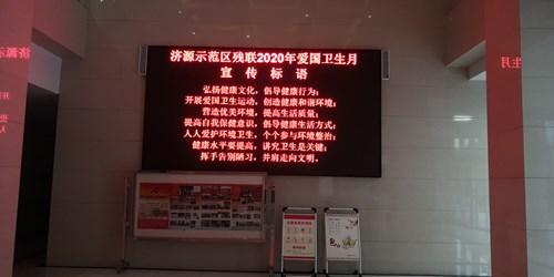图为LED电子屏24小时滚动播放宣传标语