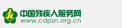 中國殘疾人服務網