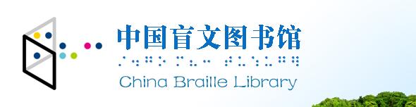 中国盲文图书馆