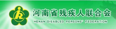 河南省殘疾人聯合會