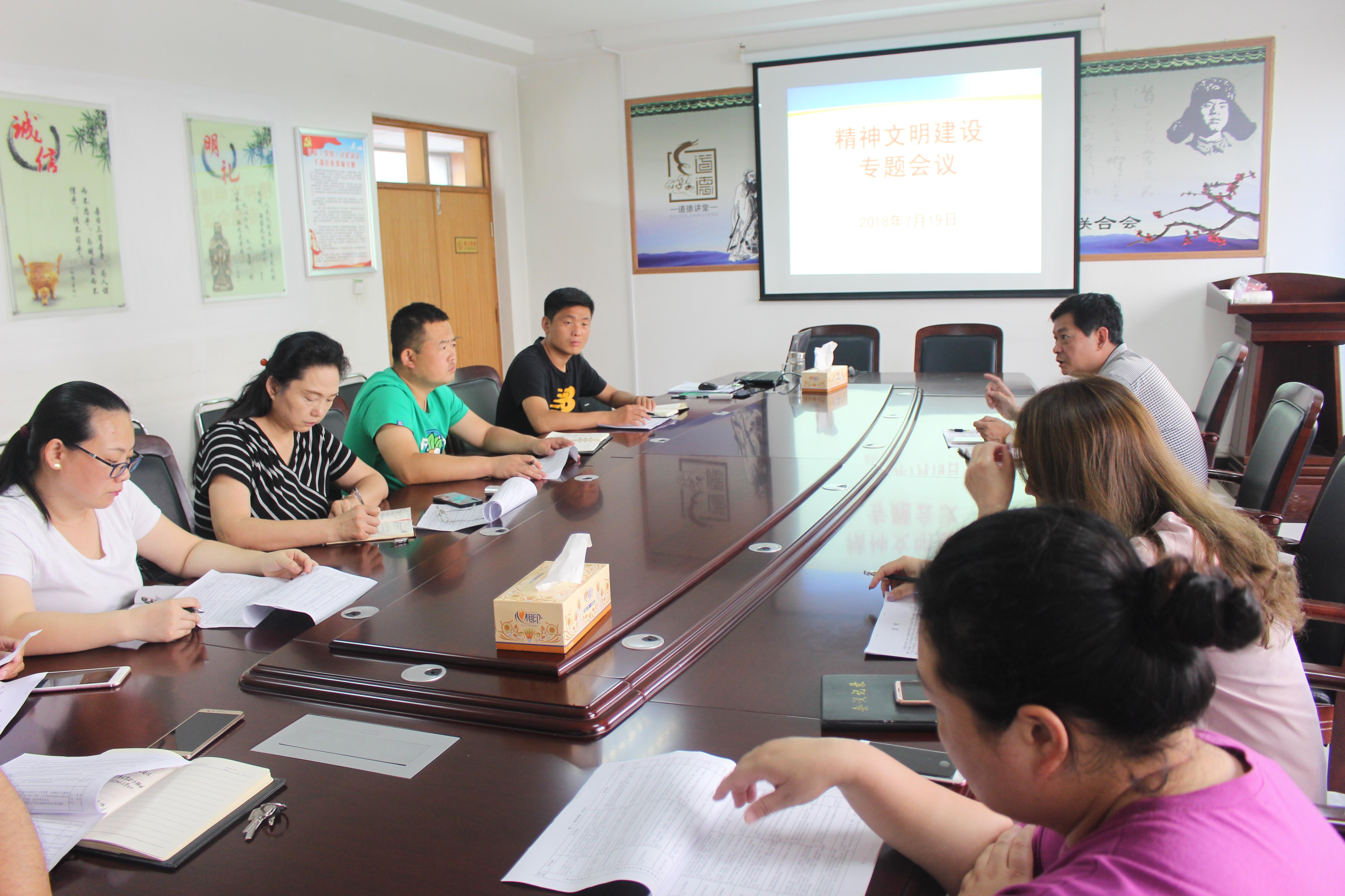 济源市残联专题学习《河南省文明单位测评体系2018版》