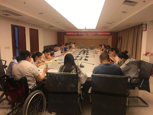 图为:洛阳市残联党支部召开组织生活会