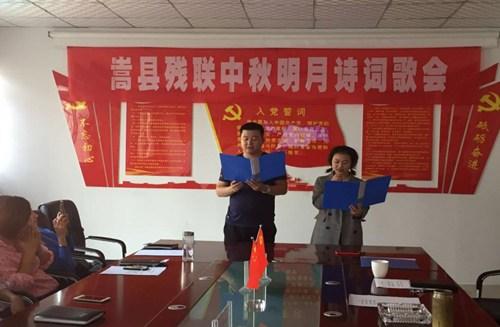 图为:嵩县残联举办中秋节诗词歌会活动