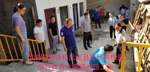 图为:市残联领导和兄弟县区残联检查指导汝阳县无障碍改造工作