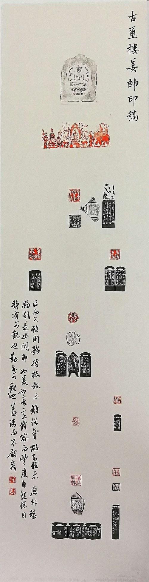 图为:姜栋帥老师篆刻作品