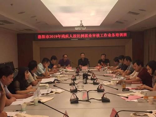 图为:洛阳市举办2019年残疾人按比例就业审核工作业务培训班
