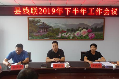 图为:宜阳县残联组织召开下半年工作会议