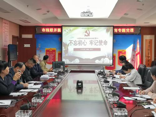 图为:李武勋副理事长为全体党员上主题教育专题党课