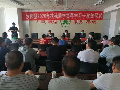 图为: 汝阳县2020年扶残助学集善学习卡发放仪式