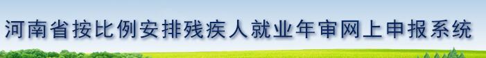 河南省按比例安排残疾人就业网上申报