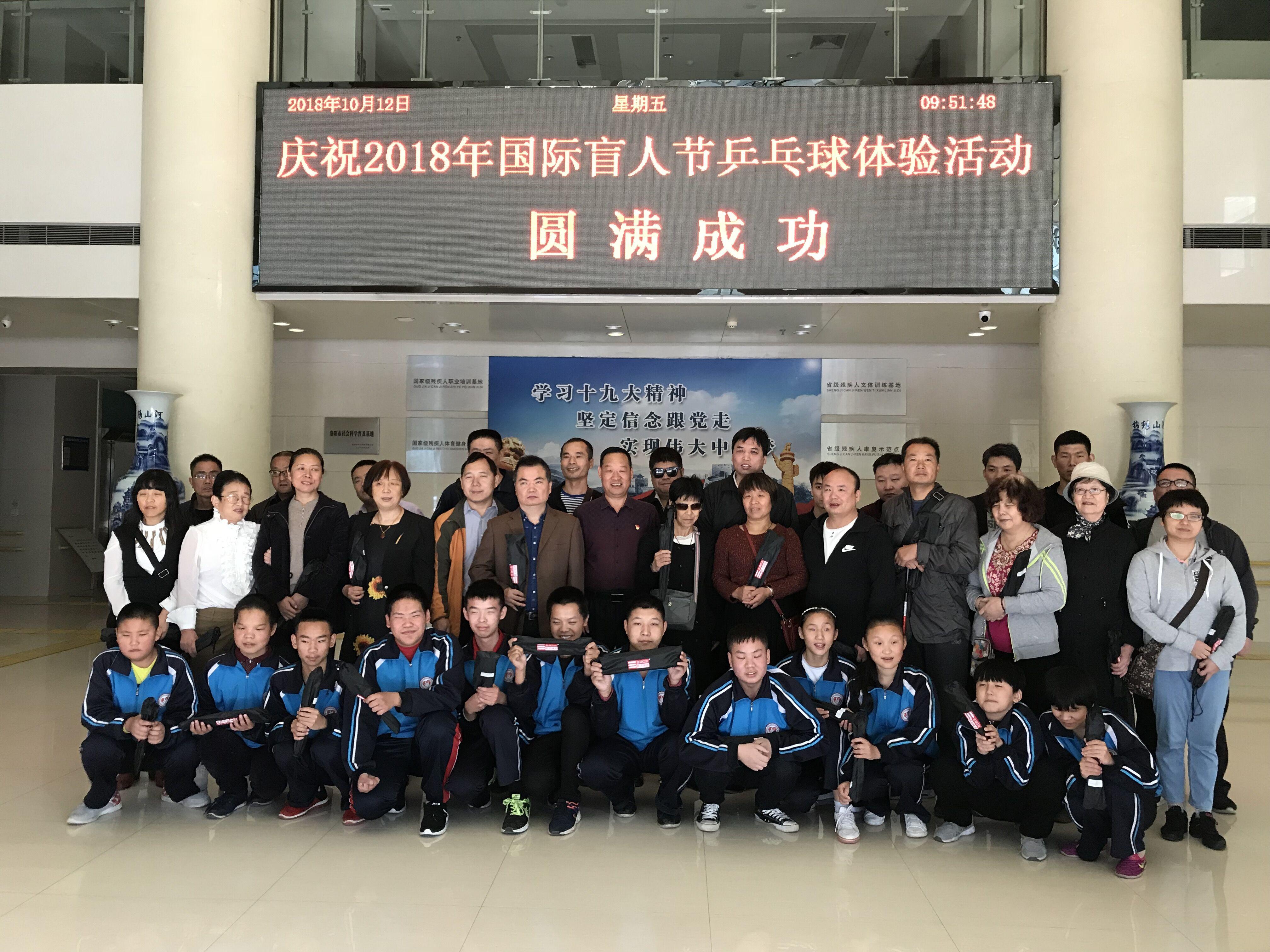 洛阳市残联举办第34届国际盲人节活动