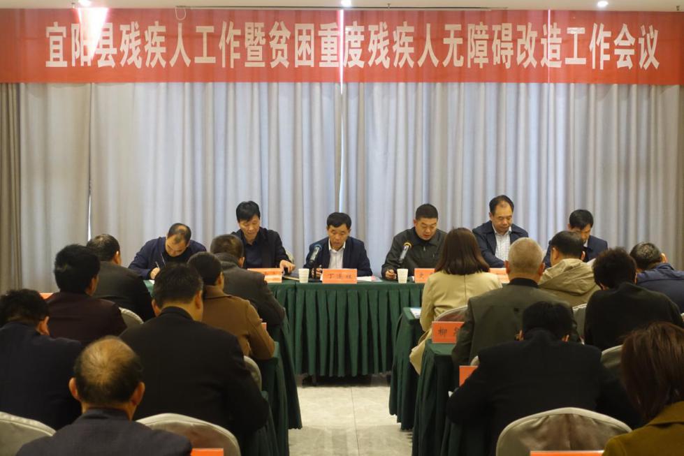 周密部署  强力推进 洛阳市宜阳县残联召开残疾人家庭无障碍改造专题会议