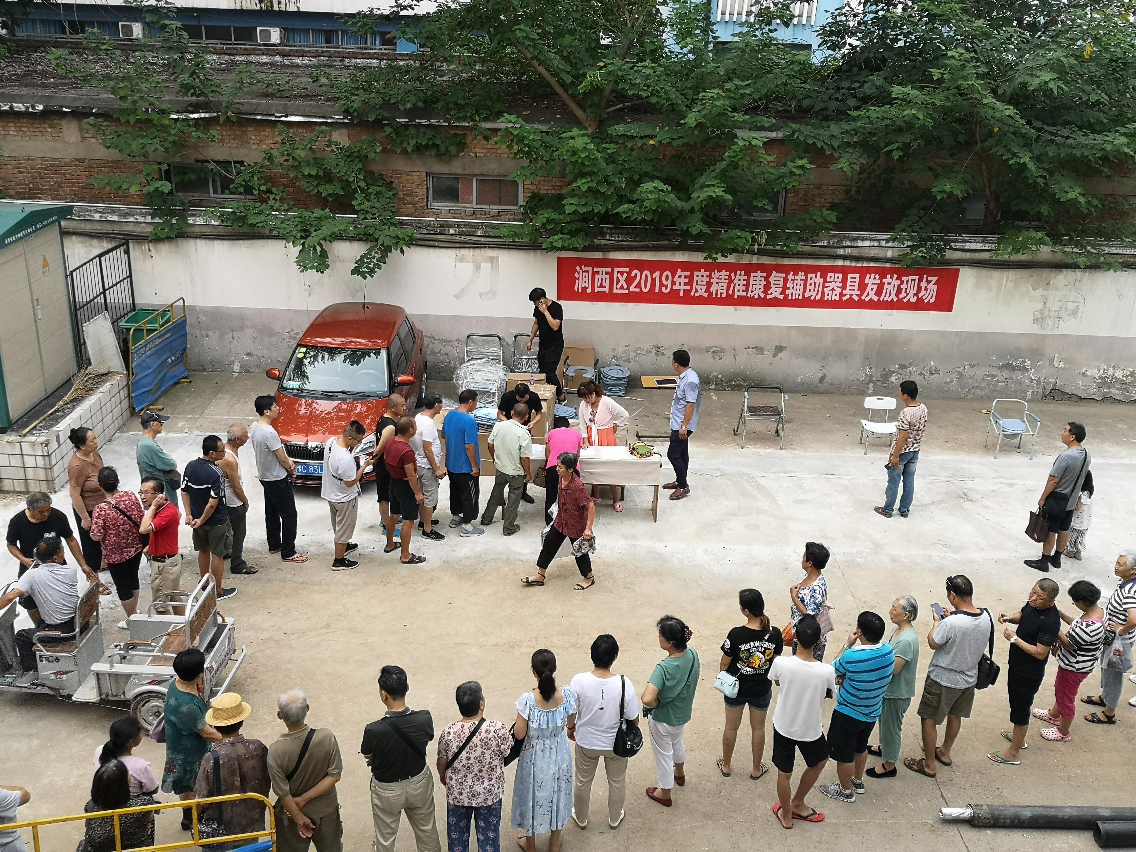 洛阳市涧西区残联 组织2019年残疾人精准康复辅助器具发放活动
