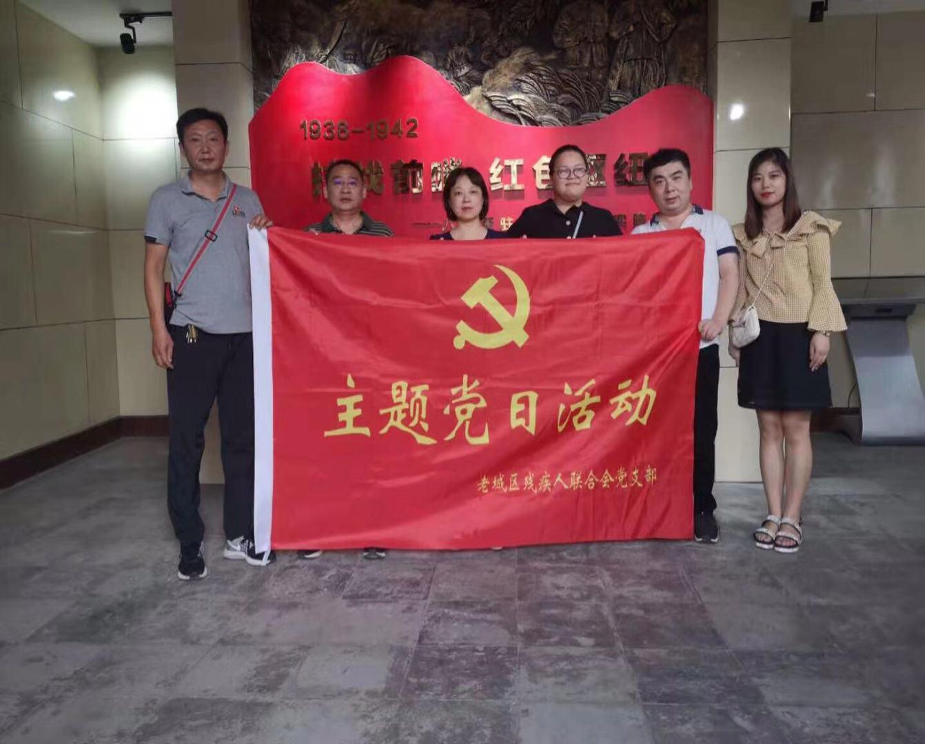 """洛阳市老城区残疾人联合会到""""洛八办"""" 红色教育基地参观学习"""