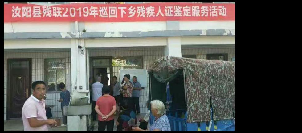"""洛阳市汝阳县残联开展""""双月攻坚""""加快办证清零"""