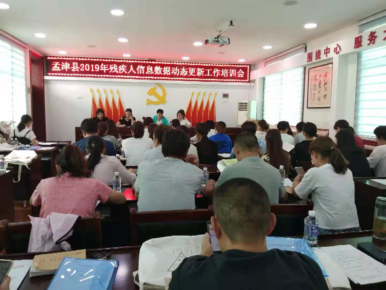 洛阳市孟津县残联举办2019年残疾人基本服务状况和需求信息数据动态更新工作培训班