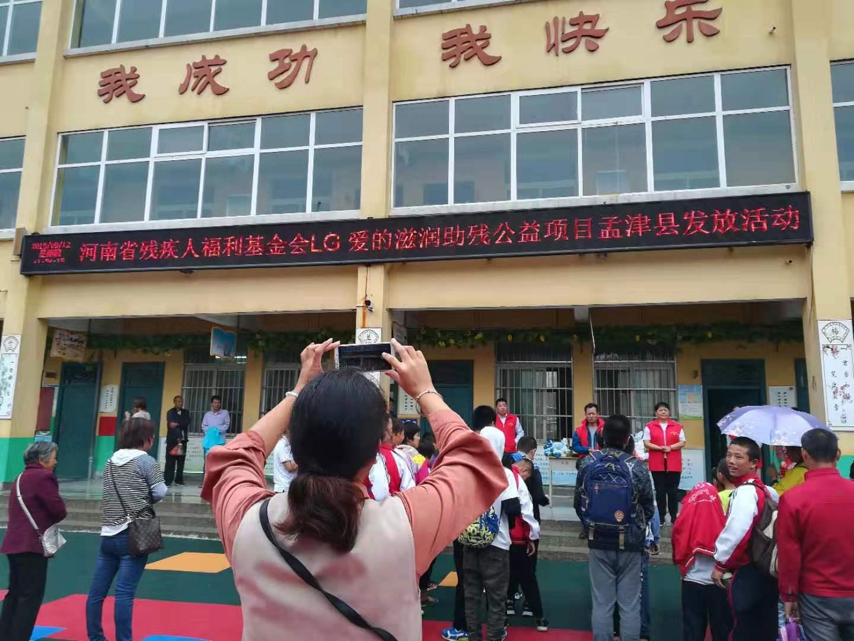 洛阳市孟津县残联开展LG·爱的滋润 助残公益项目发放活动