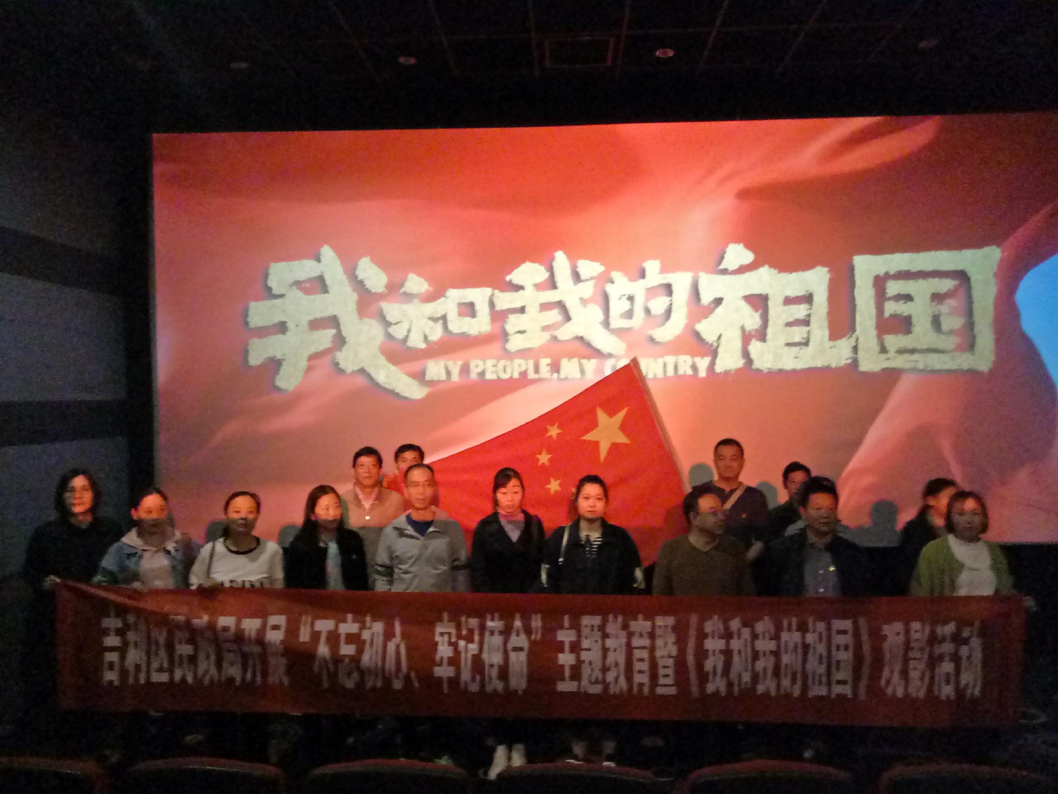 洛阳市吉利区残联组织观看电影《我和我的祖国》和《中国机长》