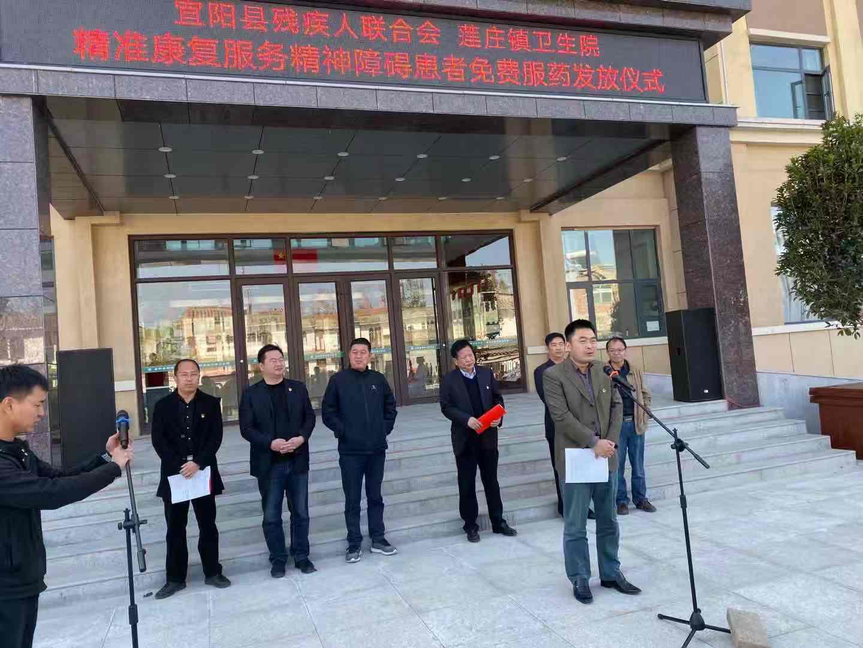 认真组织、真诚服务  洛阳市宜阳县残联开展1455名精神病患免费服药发放活动