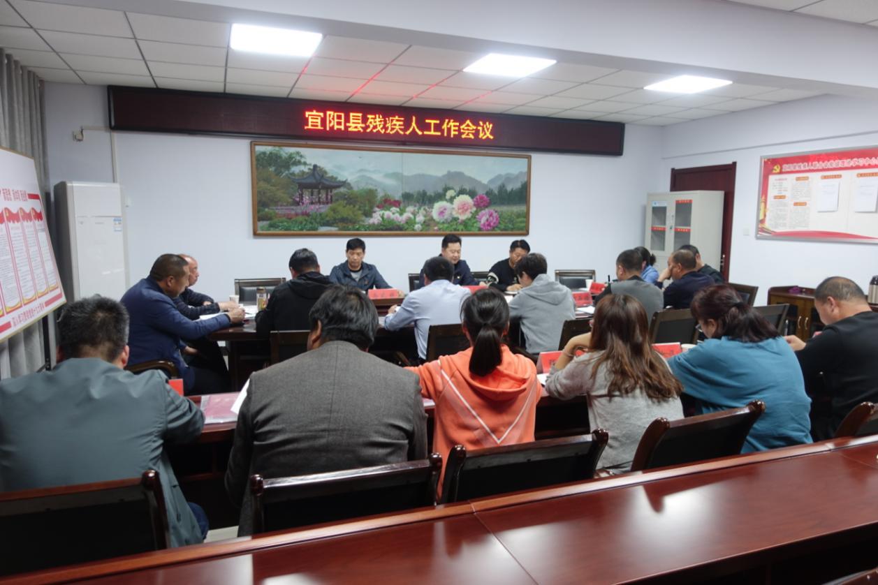 洛阳市宜阳县残联召开残疾人工作会议