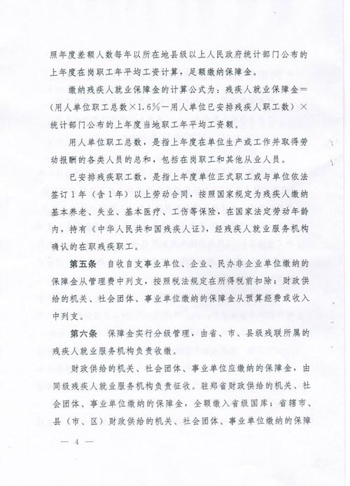 图为页码4