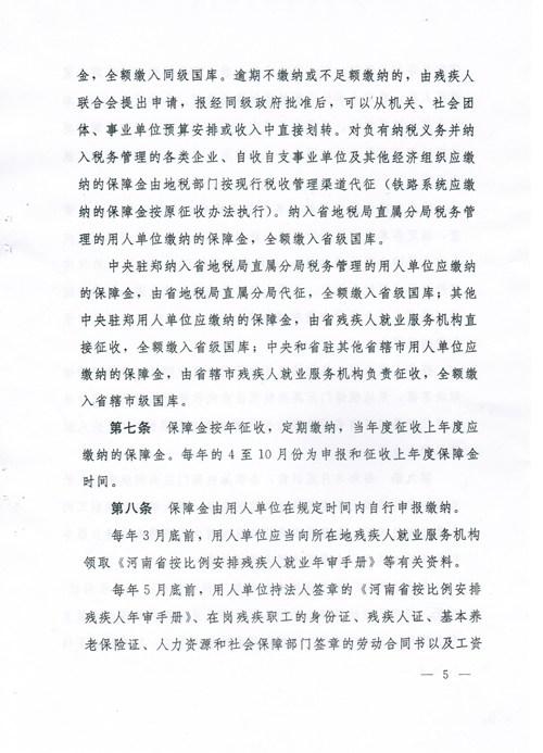 图为页码5