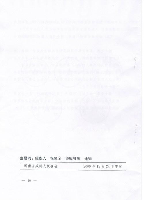 图为页码10