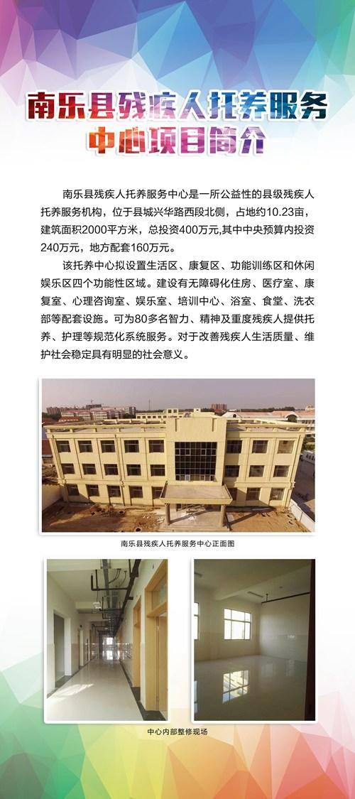 图为南乐县残疾人托养服务中心项目简介_看图王(1)