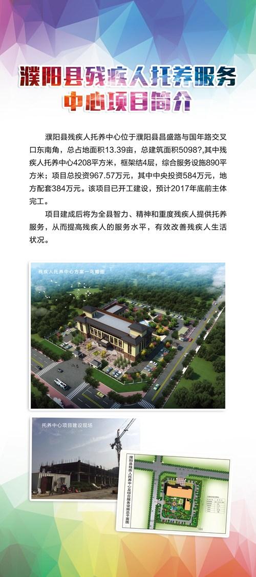 图为濮阳县残疾人托养中心项目简介_看图王