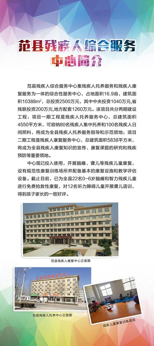 图为范县残疾人综合服务_看图王(1)