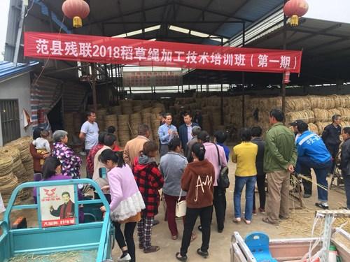图为濮阳市范县残联举办2018年第一期稻草绳加工培训班