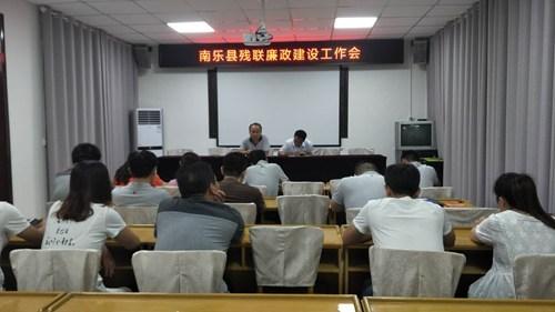 图为:南乐县残联召开廉政建设工作会