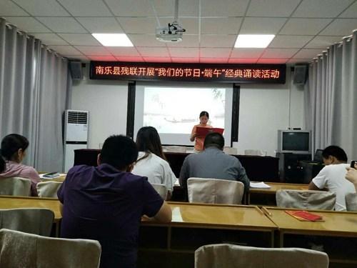 """图为:南乐县残联开展""""我们的节日 端午""""经典诵读活动"""