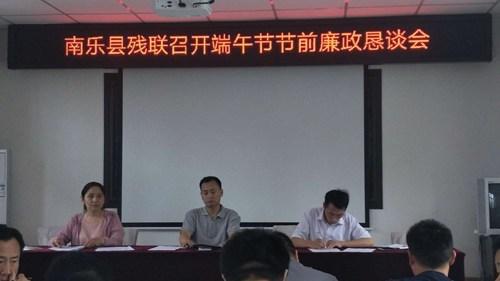 图为:南乐县残联召开端午节节前廉政恳谈会