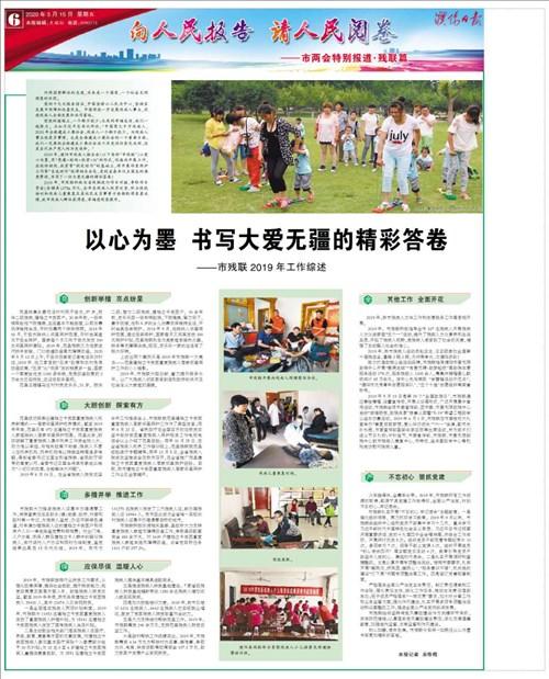 图为濮阳日报专版宣传残疾人工作
