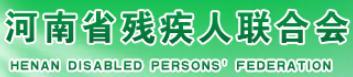 河南省残疾人联合会